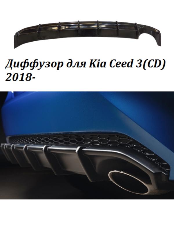 diffuzor-dlya-kia-ceed-3c